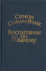 """Книга """"Воспитание по Иванову"""" Симон Соловейчик - купить..."""