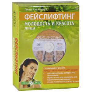 """Книга """"Фейслифтинг. Молодость и красота лица (+ DVD-ROM)"""" Леена Кивилуома"""