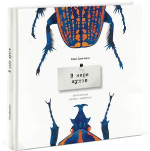 """""""В мире жуков. Удивительные факты о животных"""" Стив Дженкинс - купить книгу с доставкой по почте в интернет-магазине Ozon.ru"""