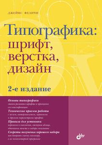 """Книга """"Типографика. Шрифт, верстка, дизайн"""" Джеймс Феличи - купить книгу The Complete Manual of Typography: A Guide to Setting Perfect Type ISBN 978-5-9775-0908-4 с доставкой по почте в интернет-магазине Ozon.ru"""