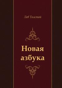 Книга Новая азбука - купить книгу новая азбука от Л.Н. Толстой в книжном интернет магазине OZON.ru с доставкой по выгодной цене
