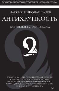 """Книга """"Антихрупкость. Как извлечь выгоду из хаоса"""" Нассим Николас Талеб - купить книгу Antifragile: Things That Gain from Disorder ISBN 978-5-389-05287-1 с доставкой по почте в интернет-магазине Ozon.ru"""
