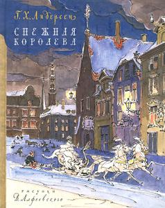 Книга Снежная королева - купить книжку снежная королева от Г. Х. Андерсен в книжном интернет магазине OZON.ru с доставкой по выгодной цене