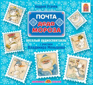 Почта Деда Мороза (аудиокнига CD) - купить Почта Деда Мороза (аудиокнига CD) в формате mp3 на диске от автора Андрей Усачев в книжном интернет-магазине OZON.ru |