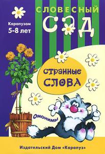 Странные слова. Омонимы - купить в интернет магазине Ozon.ru