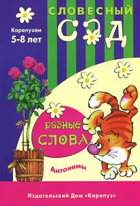 Разные слова. Антонимы - купить книгу в интернет магазине Ozon.ru