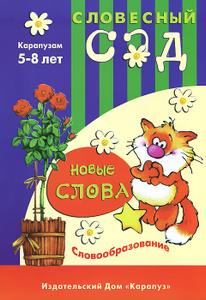 Новые слова. Словообразование - купить книгу винтернет магазине Ozon.ru