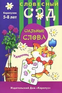 Сильные слова. Ударение - купить книгу в интернет магазине Ozon.ru