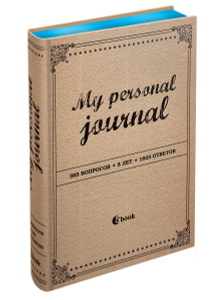 "Книга ""My Personal Journal"""