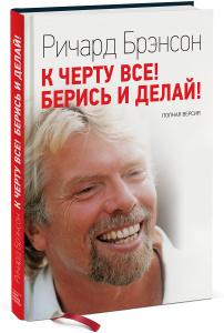 """Книга """"К черту все! Берись и делай!"""" Ричард Брэнсон"""