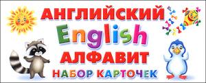 Английский алфавит. Набор карточек. | Купить школьный труд во книжном интернет-магазине OZON.ru | 078-5-4451-0207-6