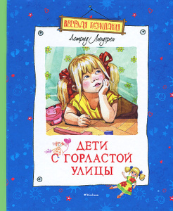 """""""Дети с Горластой улицы"""" Астрид Линдгрен"""
