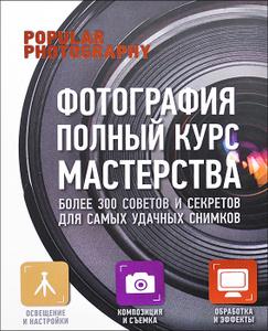"""Книга """"Фотография. Полный курс мастерства"""" - купить книгу The Complete Photo Manual ISBN 978-5-17-078422-6 с доставкой по почте в интернет-магазине Ozon.ru"""