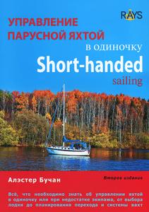"""Книга """"Управление парусной яхтой в одиночку"""" Бучан Алэстер"""
