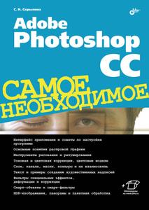 """Книга """"Adobe Photoshop CC. Самое необходимое"""" С. Н. Скрылина - купить книгу ISBN 978-5-9775-3332-4 с доставкой по почте в интернет-магазине Ozon.ru"""