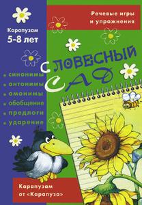 Словесный сад, сборник - купить в интернет магазине Ozon.ru