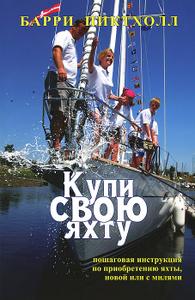 """Книга """"Купи свою яхту. Практическое руководство по приобретению яхты, новой или с милями"""" Барри Пиктхолл"""