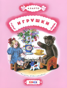 "Книга ""Игрушки"" А. Барто - купить на OZON.ru книгу Игрушки с доставкой по почте | 978-5-00041-044-8"
