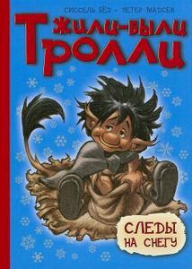 """Книга """"Следы на снегу"""" Сиссель Бёэ - купить книгу Troldeliv - Spor ISBN 978-5-389-05699-2 с доставкой по почте в интернет-магазине Ozon.ru"""
