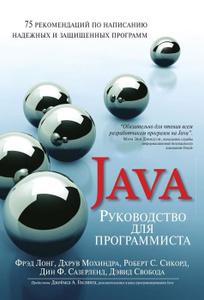"""Книга """"Руководство для программиста на Java. 75 рекомендаций по написанию надежных и защищенных программ"""" - купить книгу 75 Recommendations for Reliable and Secure Programs ISBN 978-5-8459-1897-0 с доставкой по почте в интернет-магазине Ozon.ru"""
