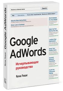 """Книга """"Google AdWords. Исчерпывающее руководство"""" Брэд Геддс - купить книгу Advanced Google AdWords ISBN 978-5-00057-117-0 с доставкой по почте в интернет-магазине OZON.ru"""