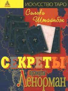"""Книга """"Секреты оракула Ленорман"""" Сильви Штайнбэк - купить книгу The Secrets of the Lenorman Oracle ISBN 978-5-94698-152-1 с доставкой по почте в интернет-магазине OZON.ru"""