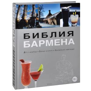 """Книга """"Библия бармена. Все о напитках. Барная культура. Коктейльная революция"""" Федор Евсевский - купить книгу с доставкой по почте. 100% гарантия!"""
