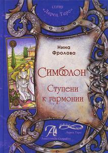 """Книга """"Симболон. Ступени к гармонии"""" Нина Фролова - купить книгу ISBN 978-5-91937-086-4 с доставкой по почте в интернет-магазине OZON.ru"""