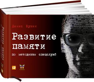 """Книга """"Развитие памяти по методикам спецслужб"""" Денис Букин - купить книгу ISBN 978-5-9614-4730-9 с доставкой по почте в интернет-магазине Ozon.ru"""