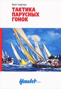 """Книга """"Тактика парусных гонок"""" Билл Гладстоун"""
