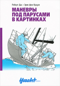 "Книга ""Маневры под парусами в картинках"" Роберт Дас, Эрик фон Краузе"