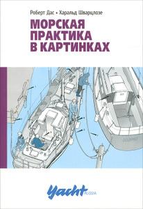 "Книга ""Морская практика в картинках"" Роберт Дас, Харальд Шварцлозе"