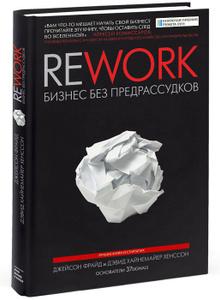"""Книга """"Rework. Бизнес без предрассудков"""" Джейсон Фрайд и Дэвид Хайнемайер Хенссон - купить книгу Rework ISBN 978-5-91657-913-0 с доставкой по почте в интернет-магазине OZON.ru"""
