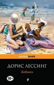 """Книга """"Бабушки"""" Дорис Лессинг - купить книгу The Grandmothers ISBN 978-5-699-74630-9 с доставкой по почте в интернет-магазине OZON.ru"""