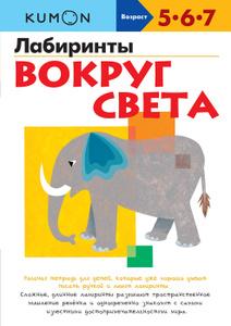 """Книга """"KUMON. Лабиринты. Вокруг света"""" - купить книгу ISBN 978-5-00057-131-6 с доставкой по почте в интернет-магазине Ozon.ru"""