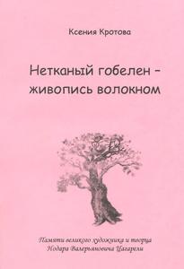 """""""Нетканый гобелен - живопись волокном"""", Ксения Кротова"""