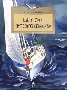 """Книга """"Как я стал путешественником"""" Федор Конюхов - смотреть на OZON.ru"""