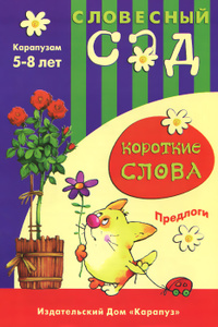 Короткие слова. Предлоги - купить книгу в интернет магазине Ozon.ru