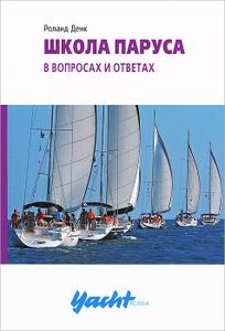 """Книга """"Школа паруса в вопросах и ответах"""" Роланд Денк"""