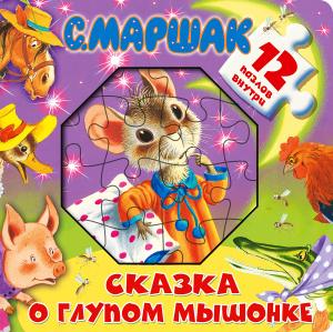 """Книга """"Сказка о глупом мышонке. Книжка-игрушка с пазлами"""" С. Маршак - купить книгу ISBN 978-5-17-084813-3 с доставкой по почте в интернет-магазине Ozon.ru"""