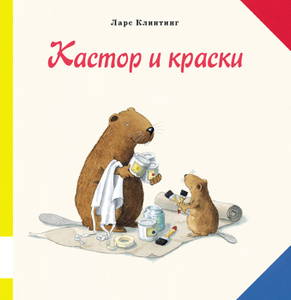 Ozon.ru - Книги | Кастор и краски | Ларс Клинтинг | | | Купить книги: интернет-магазин / ISBN 978-5-00041-095-0