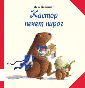 Ozon.ru - Книги | Кастор печёт пирог | Ларс Клинтинг | | | Купить книги: интернет-магазин / ISBN 978-5-00041-098-1