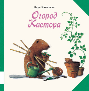 Ozon.ru - Книги | Огород Кастора | Ларс Клинтинг | | | Купить книги: интернет-магазин / ISBN 978-5-00041-096-7