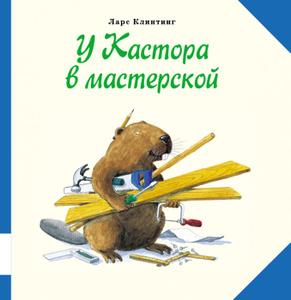 Ozon.ru - Книги | У Кастора в мастерской | Ларс Клинтинг | | | Купить книги: интернет-магазин / ISBN 978-5-00041-097-4