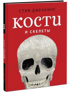 """""""Кости и скелеты"""" Стив Дженкинс - купить книгу с доставкой по почте в интернет-магазине Ozon.ru"""