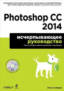 """Книга """"Photoshop CC 2014. Исчерпывающее руководство (+ CD-ROM)"""" Леса Снайдер - купить книгу Photoshop CC: The Missing Manual ISBN 978-5-699-74086-4 с доставкой по почте в интернет-магазине Ozon.ru"""