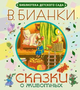"""Книга """"Сказки о животных"""" В. Бианки - купить книгу ISBN 978-5-17-088070-6 с доставкой по почте в интернет-магазине Ozon.ru"""