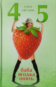 45 баба ягодка опять смотреть порно 28