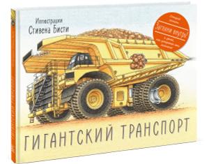 """""""Гигантский транспорт"""" Род Грин - купить книгу с доставкой по почте в интернет-магазине Ozon.ru"""
