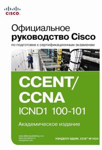 """Книга """"Официальное руководство Cisco по подготовке к сертификационным экзаменам CCENT/CCNA ICND1 100-101"""" Уэнделл Одом 978-5-8459-1906-9"""